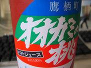 Ookami1_1